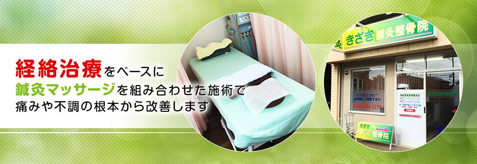 経絡治療をベースに鍼灸マッサージを組み合わせた施術|さいたま市浦和区のきざき鍼灸整骨院